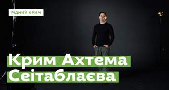 Режиссер Ахтем Сеитаблаев поделился трогательными воспоминаниями о Крыме: видео
