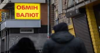 Який курс долара та євро в обмінниках України 1 грудня