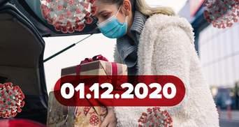 Новости о коронавирусе 1 декабря: новые даты вероятного локдауна в Украине, вакцинация в США