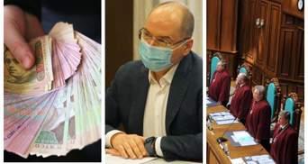 """Бюджет возможностей и """"интеллектуальный"""" локдаун: что подготовили для украинцев на этот раз"""