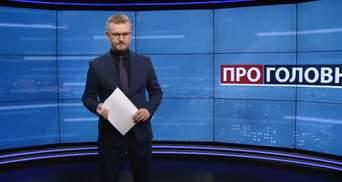 """Про головне: Провал """"слуг народу"""" на виборах. Локдаун в Україні неминучий"""