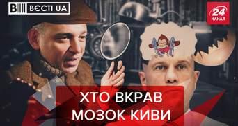 Вести.UA: Бужанский превращается в Шерлока. Интимная эпопея в Раде
