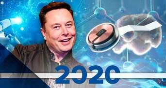 Революційні винаходи 2020 року, що увійдуть в історію