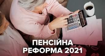 Пенсионная реформа в 2021: введут ли обязательную накопительную пенсию и для кого