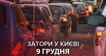 Пробки в Киев 9 декабря