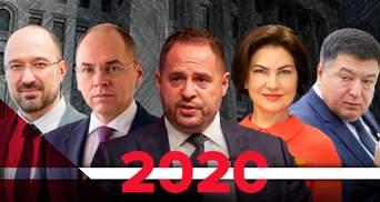 Єрмак, Венедіктова, Шмигаль: найважливіше про тих, хто впливав на життя українців у 2020
