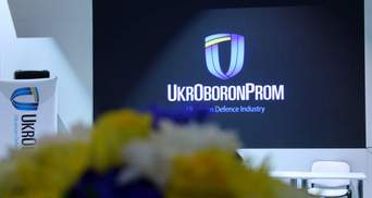Одразу 17 підприємств Укроборонпрому виставлять на приватизацію