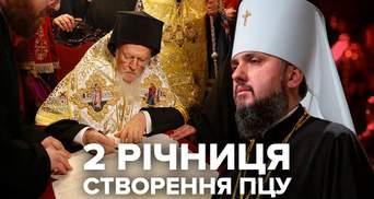 ПЦУ – 2 роки: як створювали Православну церкву України та скандали довкола