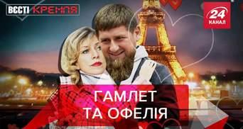 Вести Кремля: Лезгинка Кадырова. Лавров и немецкая альтернатива