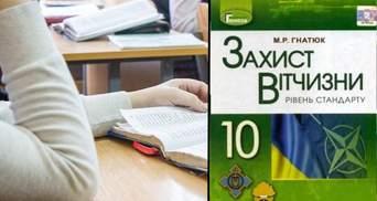 Фото военных с советским оружием, а автор – подставное лицо: скандал с учебником 10 класса