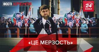 Вести Кремля: Санкции против Кадырова. Россия против Greenepeace