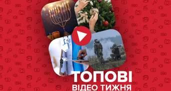 Как лечиться в интернете и новая линия обороны на Донбассе – видео недели