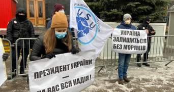 Украинские моряки вышли на акцию протеста под Офисом Президента: фото, видео