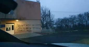 """""""Мы за вами придем"""": на Закарпатье появилось послание к венграм якобы от """"Правого сектора"""""""
