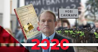 Самые громкие скандалы в 2020 году: полицейские-насильники, обиженный Медведчук и другие