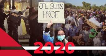 Страх и паника: какие теракты всколыхнули мир в 2020 году