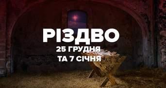 Різдво 25 грудня і 7 січня: чому святкують в різні дати, думки церкви та українців