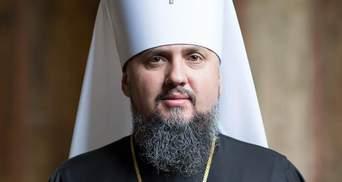 Православную церковь Украины признали на Кипре: Епифаний объяснил, почему это важно