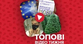Сколько стоят елки в разных регионах и готов ли Киев к украинизации – видео недели