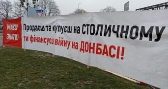 """Не фінансуй війну проти України: в Києві біля ринку """"Столичний"""" почалася  акція протесту"""