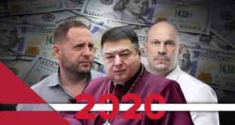 Від Порошенка до Киви: найгучніші скандали зі статками політиків у 2020 році