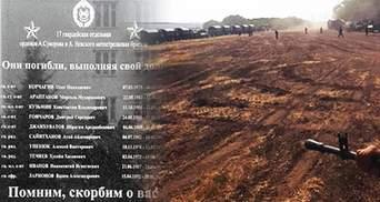 """Росія соромиться своїх """"героїв"""": у вбитих на Донбасі військових – інші прізвища"""