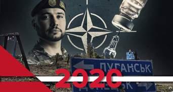Ближче до НАТО та щеплені від популізму: якими були найбільші перемоги України у 2020 році