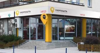 """Виплатили пенсії на день раніше: """"Укрпошту"""" оштрафували на 1,5 мільйона гривень"""