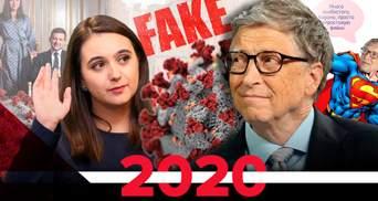 Коронавірус, псевдоліки та чіпування: про що нам брехали у 2020 році