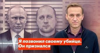 Главный миф Путина, или Гульфик Навального против ФСБ