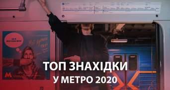 Газонокосарка та прасувальна дошка: що губили у київському метро у 2020 році – топ знахідок