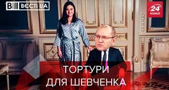 """Вести. UA: Пытки для слуг народа. """"Роттердам +"""" изменят на """"Амстердам +"""""""