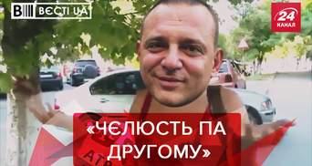 """Вести.UA. Жир: """"Узкоязычный"""" Бужанский. Борщ-батл министров"""