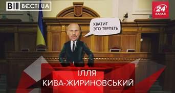 Вести.UA. Жир: Кива мутирует в Жириновского. Карнавал шуток Гордона