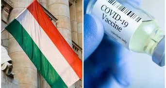Первая среди стран ЕС: Венгрия начала вакцинацию от COVID-19