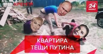 Вести Кремля. Сливки: Как живет теща Путина. Шапки от Лаврова и Захаровой