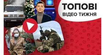 Пресечение боевиков на Донбассе и где Зеленский будет праздновать Новый год – видео недели