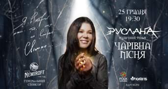 """У дусі свят: Руслана представила різдвяний музичний фільм """"Чарівна Пісня"""""""