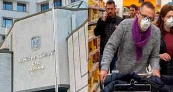 Главные новости 5 января: КСУ об отстранении Тупицкого, товары разрешенные во время локдауна