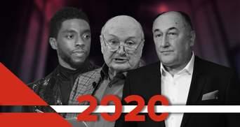 Чедвік Боузман, Борис Клюєв, Михайло Жванецький: зіркові втрати 2020 року