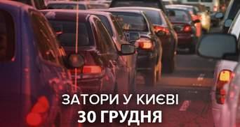 Затори у Києві 30 грудня: де у столиці ускладнений рух транспорту