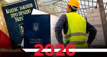Новые штрафы и дистанционная работа: как в Украине меняли Трудовой кодекс
