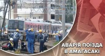 Загинуло понад сто пасажирів японського експрес-поїзда: деталі катастрофи в Амагасакі