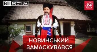 Вести.UA. Жир: Очередной агент Москвы Новинский. Уровень интеллекта Кивы