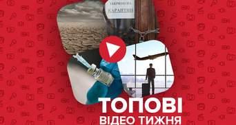 Глобальное потепление набирает обороты и реакция украинцев на новый локдаун – видео недели