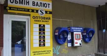 Який курс долара та євро в обмінниках України 11 січня
