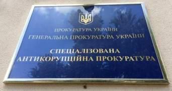 САП просит продолжить расследование по делу Вовка и его коллег из Окружного админсуда