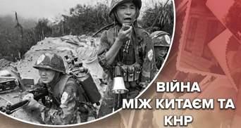 Китайско-вьетнамская война: чем закончилось самое короткое противостояние в истории человечества