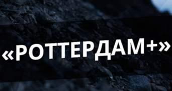 """Розрахунки збитків від """"Роттердам+"""": суд підтвердив законність дій НАБУ"""