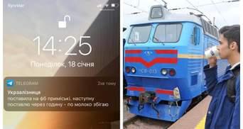 Сбегаю за молоком: случайный пост Укрзализныци вызвал настоящий бум в сети